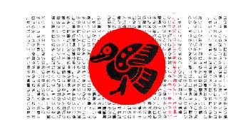 Japonduck1.jpg